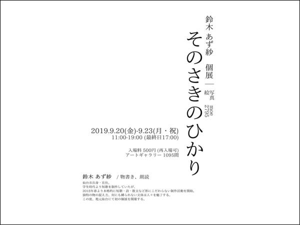 スペースレンタル,企画展,仙台市